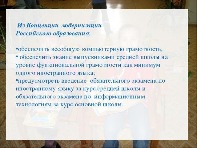 Из Концепции модернизации Российского образования: обеспечить всеобщую компь...