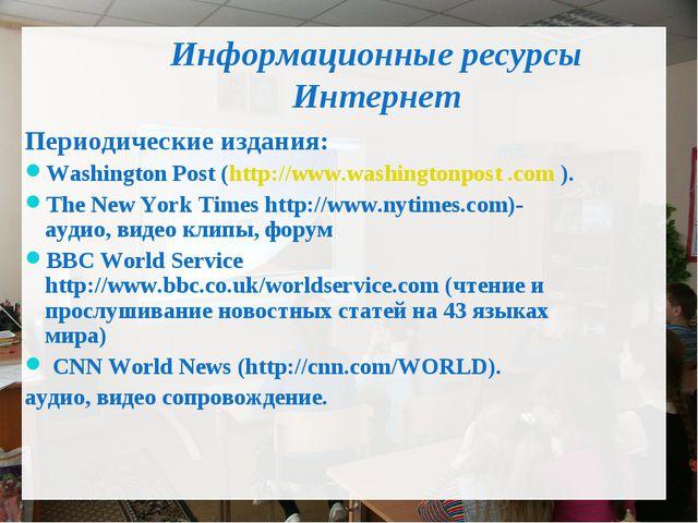 Информационные ресурсы Интернет Периодические издания: Washington Post (http:...