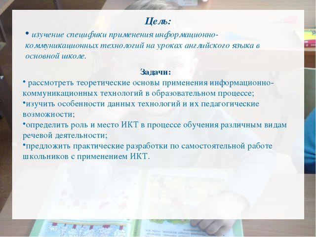 Цель: изучение специфики применения информационно-коммуникационных технологий...