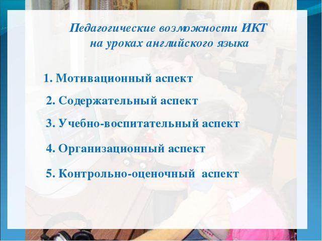Педагогические возможности ИКТ на уроках английского языка 1. Мотивационный а...