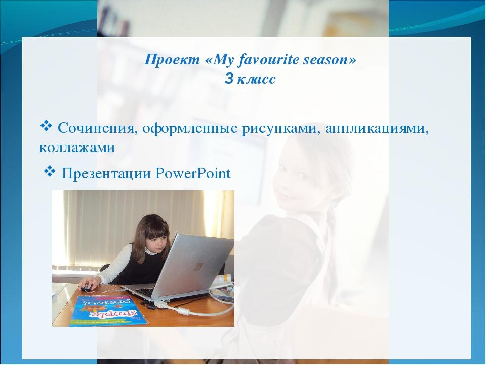 Проект «My favourite season» 3 класс Сочинения, оформленные рисунками, апплик...
