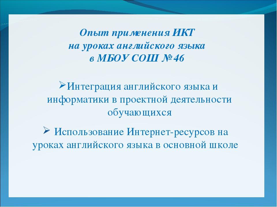 Опыт применения ИКТ на уроках английского языка в МБОУ СОШ № 46 Интеграция ан...