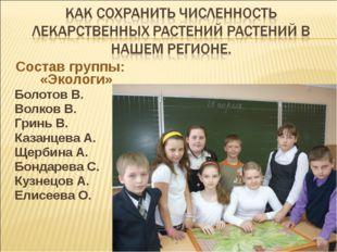 Состав группы: «Экологи» Болотов В. Волков В. Гринь В. Казанцева А. Щербина А