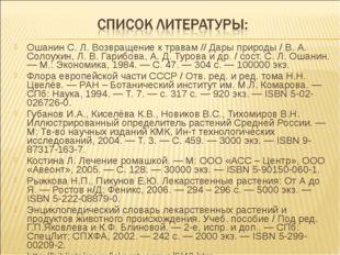 Ошанин С. Л. Возвращение к травам // Дары природы / В. А. Солоухин, Л. В. Гар