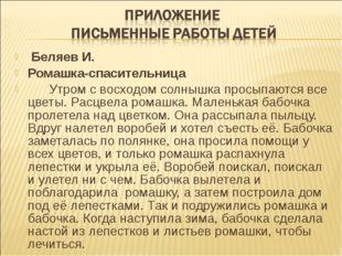 Беляев И. Ромашка-спасительница Утром с восходом солнышка просыпаются все