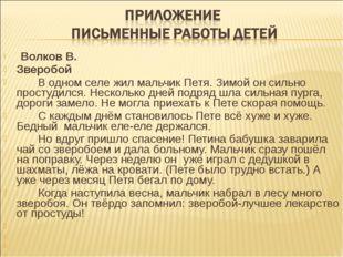 Волков В. Зверобой В одном селе жил мальчик Петя. Зимой он сильно просту