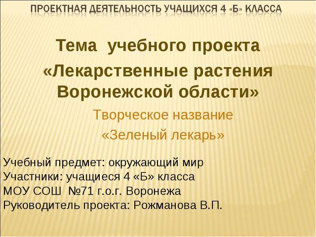 Тема учебного проекта «Лекарственные растения Воронежской области» Творческое...