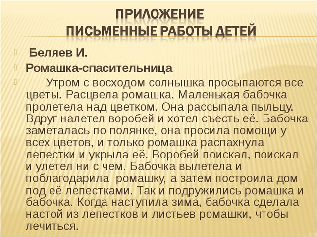 Беляев И. Ромашка-спасительница Утром с восходом солнышка просыпаются все...