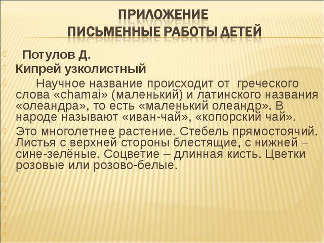 Потулов Д. Кипрей узколистный Научное название происходит от греческого...