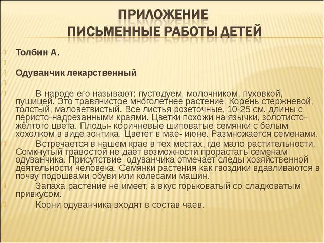 Толбин А.  Одуванчик лекарственный  В народе его называют: пустодуем, моло...