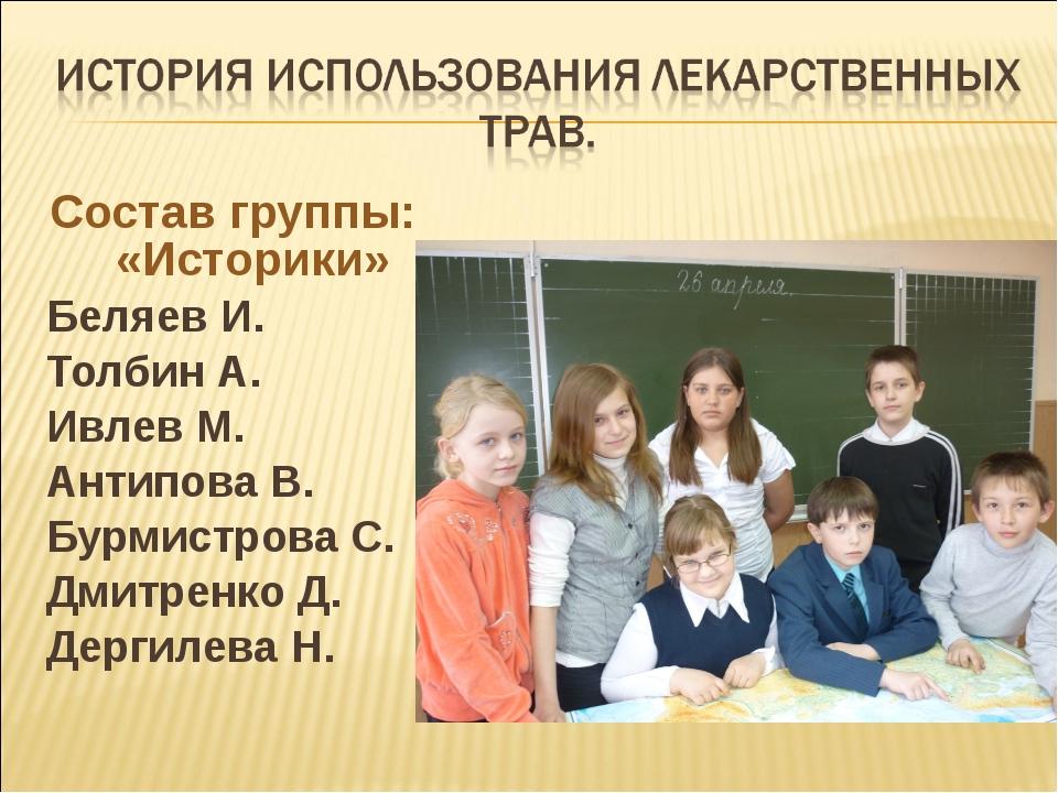 Состав группы: «Историки» Беляев И. Толбин А. Ивлев М. Антипова В. Бурмистров...