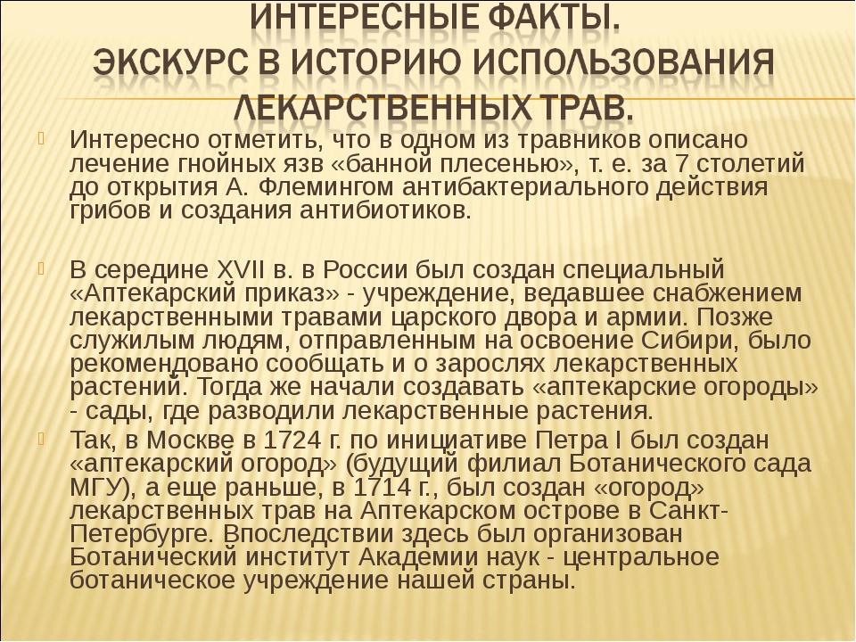 Интересно отметить, что в одном из травников описано лечение гнойных язв «бан...