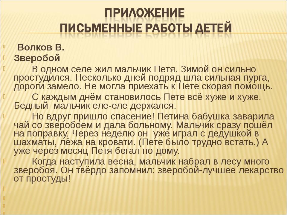 Волков В. Зверобой В одном селе жил мальчик Петя. Зимой он сильно просту...