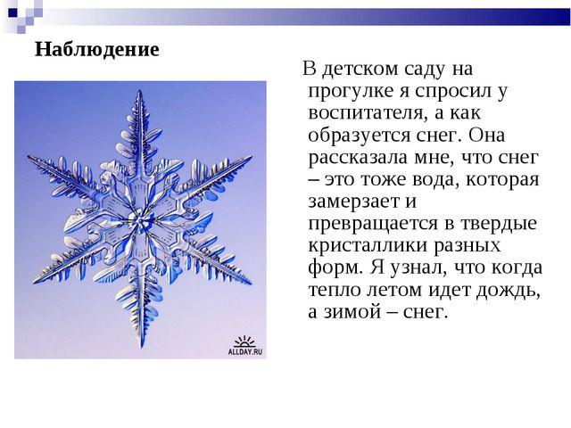 В детском саду на прогулке я спросил у воспитателя, а как образуется снег. О...