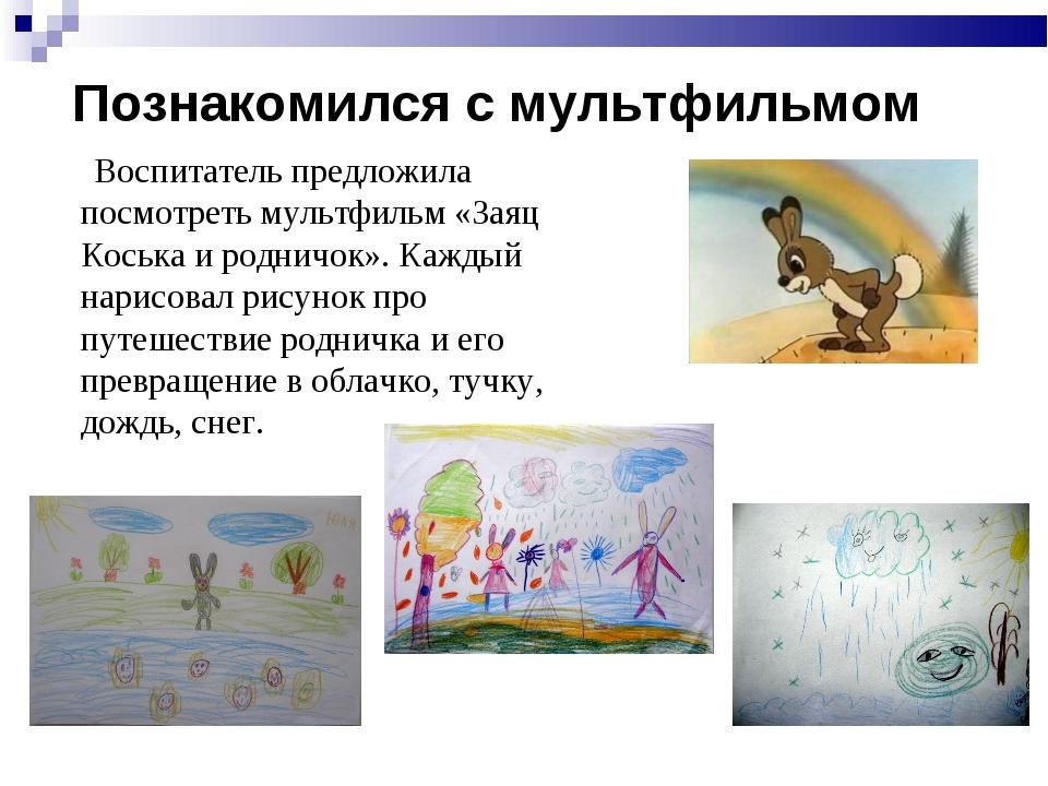 Познакомился с мультфильмом Воспитатель предложила посмотреть мультфильм «Зая...