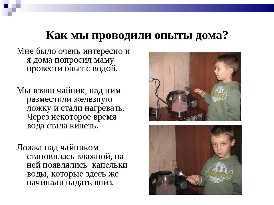 Как мы проводили опыты дома? Мне было очень интересно и я дома попросил маму...