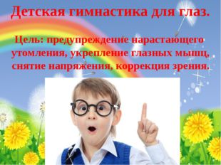 Детская гимнастика для глаз. Цель: предупреждение нарастающего утомления, укр