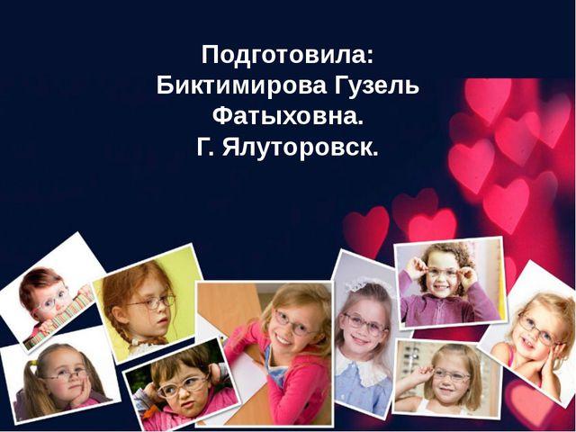 Подготовила: Биктимирова Гузель Фатыховна. Г. Ялуторовск.