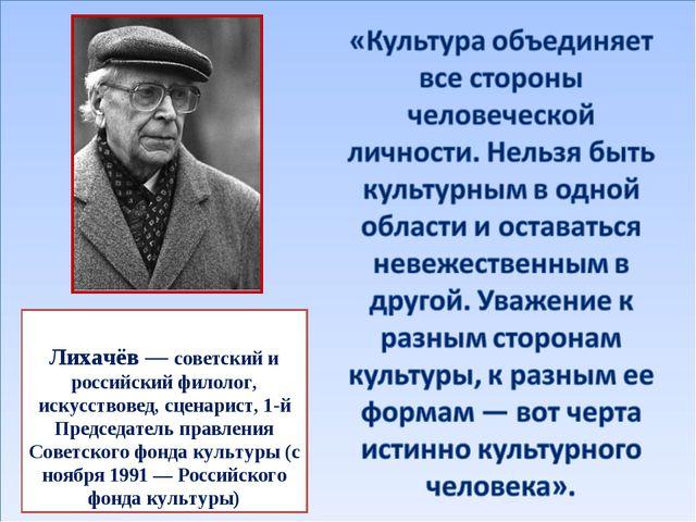 Дми́трий Серге́евич Лихачёв — советский и российский филолог, искусствовед, с...