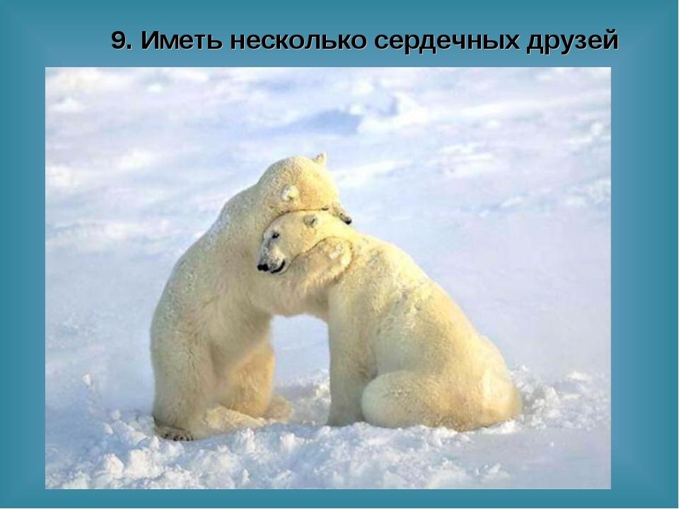 9. Иметь несколько сердечных друзей
