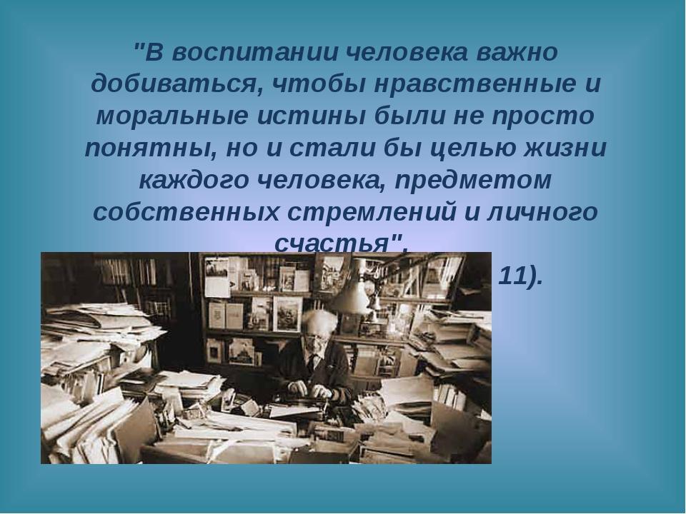 """""""В воспитании человека важно добиваться, чтобы нравственные и моральные исти..."""