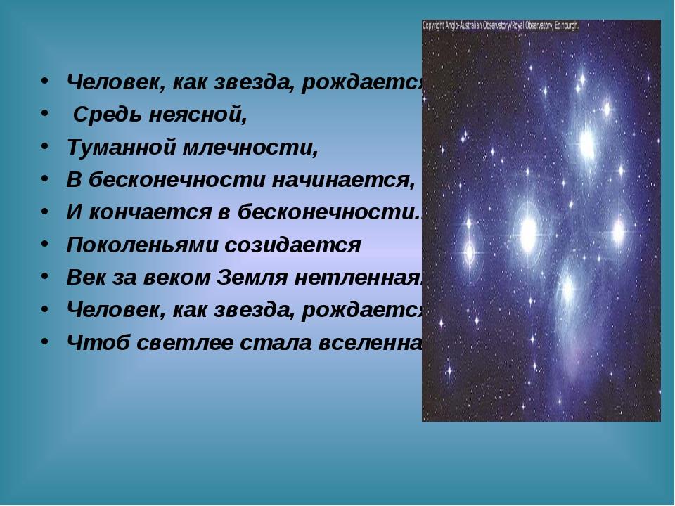 Человек, как звезда, рождается Средь неясной, Туманной млечности, В бесконечн...