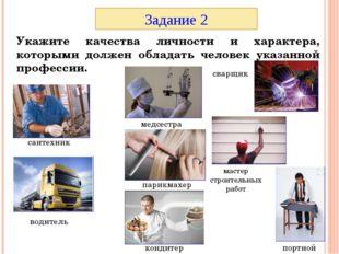 Укажите качества личности и характера, которыми должен обладать человек указа
