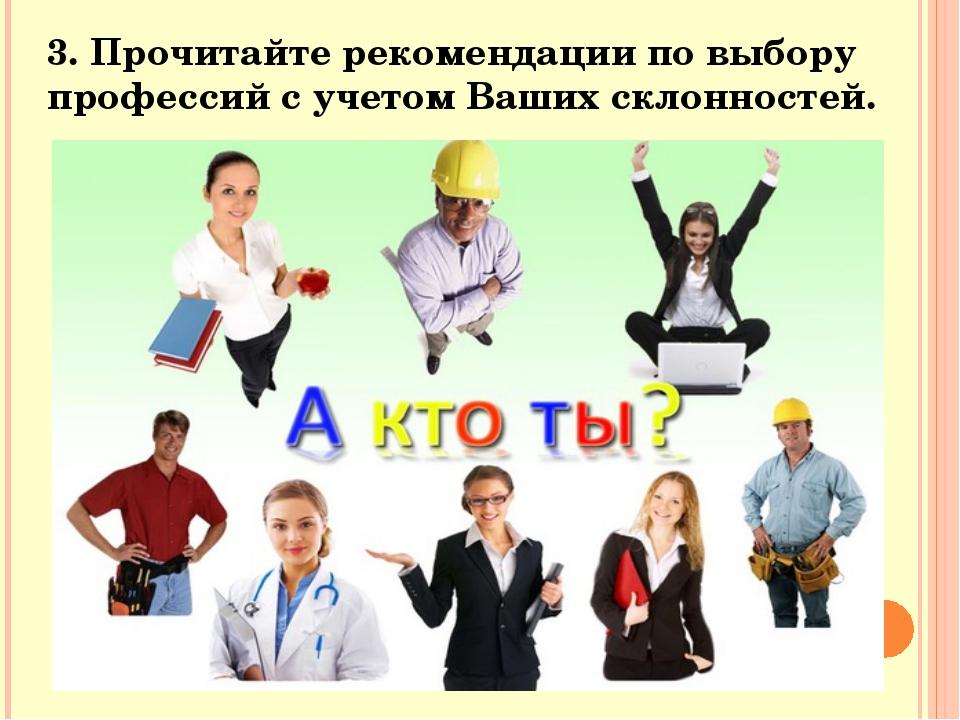3. Прочитайте рекомендации по выбору профессий с учетом Ваших склонностей.