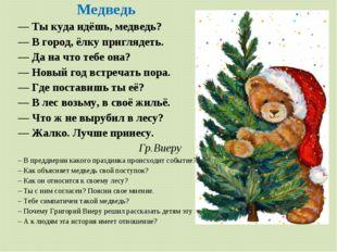 Медведь                      Медведь — Ты куда идёшь, медведь? — В город,