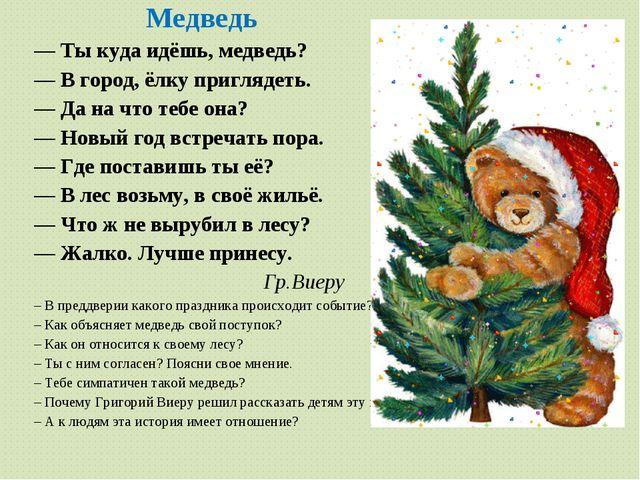 Медведь                      Медведь — Ты куда идёшь, медведь? — В город,...
