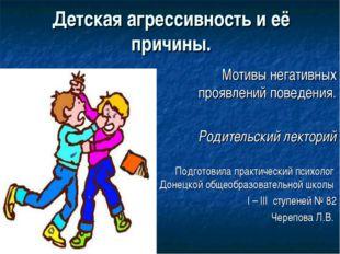 Детская агрессивность и её причины. Мотивы негативных проявлений поведения. Р