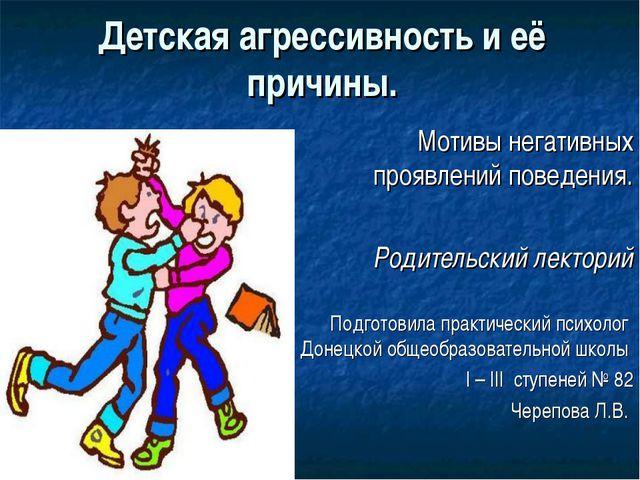 Детская агрессивность и её причины. Мотивы негативных проявлений поведения. Р...