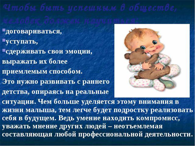 Чтобы быть успешным в обществе, человек должен научиться: договариваться, уст...