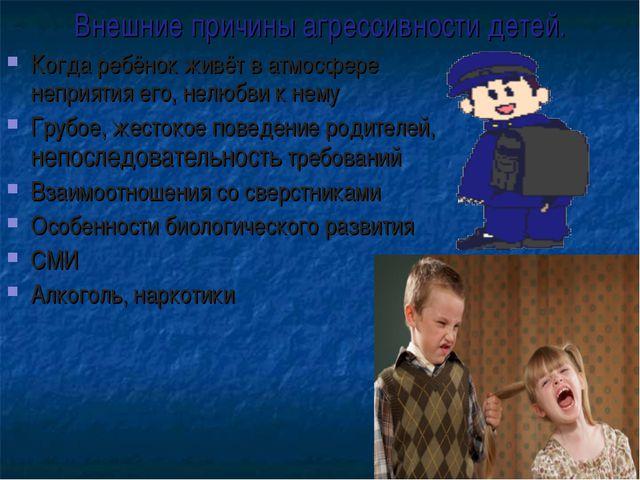 Внешние причины агрессивности детей. Когда ребёнок живёт в атмосфере неприяти...