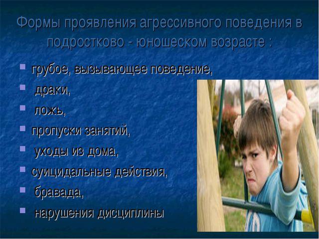 Формы проявления агрессивного поведения в подростково - юношеском возрасте :...