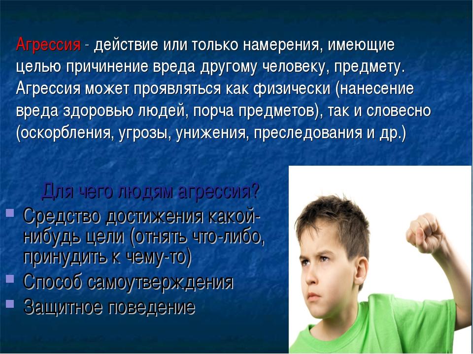 Агрессия - действие или только намерения, имеющие целью причинение вреда друг...