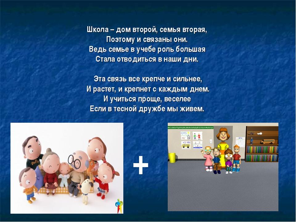 Школа – дом второй, семья вторая, Поэтому и связаны они. Ведь семье в учебе р...