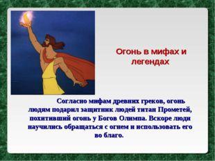 Согласно мифам древних греков, огонь людям подарил защитник людей титан Пром