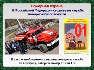 В случае необходимости вызови пожарную службу по телефону, наберите номер 01
