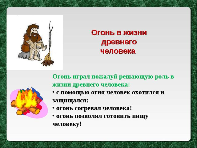 Огонь играл пожалуй решающую роль в жизни древнего человека: с помощью огня ч...