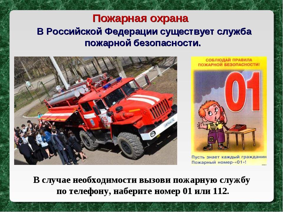В случае необходимости вызови пожарную службу по телефону, наберите номер 01...