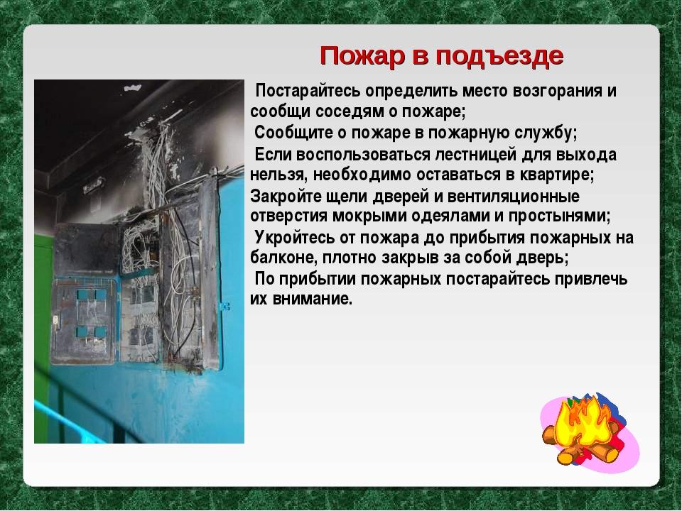 Постарайтесь определить место возгорания и сообщи соседям о пожаре; Сообщите...