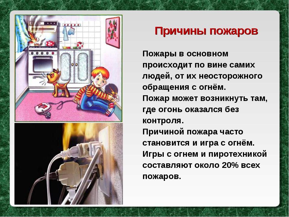 Пожары в основном происходит по вине самих людей, от их неосторожного обращен...