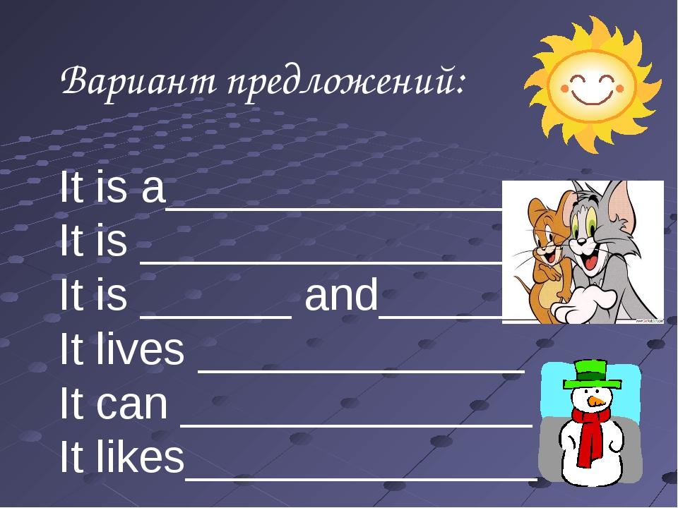 Вариант предложений: It is a_______________ It is _______________ It is _____...