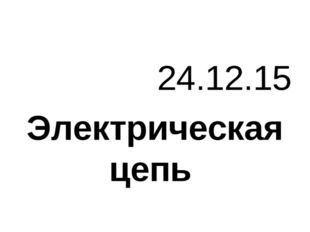 24.12.15 Электрическая цепь