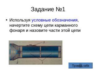 Задание №1 Используя условные обозначения, начертите схему цепи карманного фо