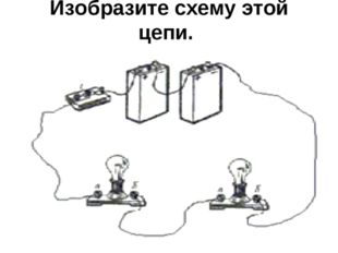 Изобразите схему этой цепи.