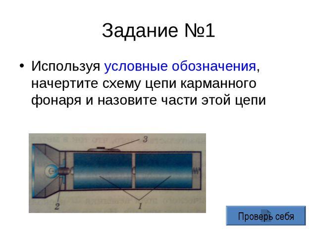 Задание №1 Используя условные обозначения, начертите схему цепи карманного фо...
