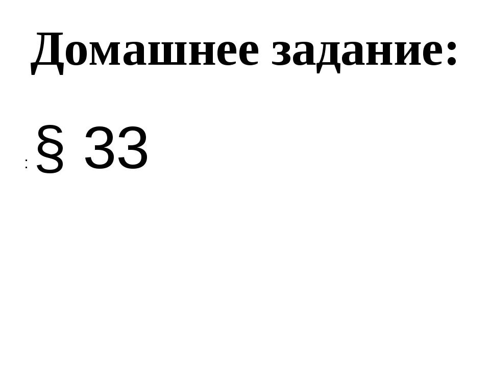Домашнее задание: : § 33