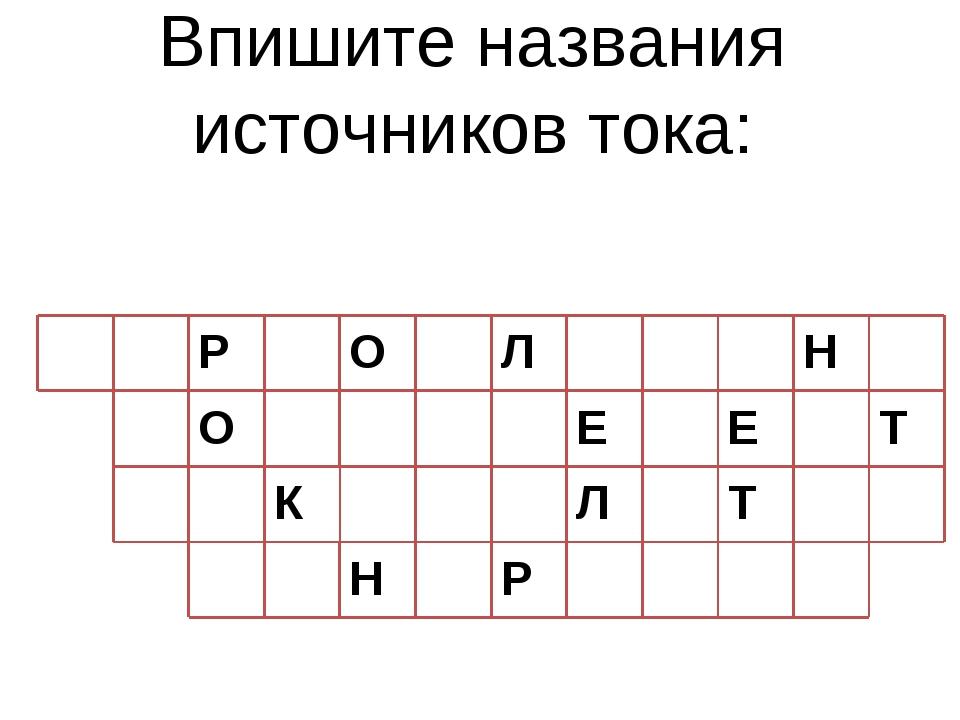 Впишите названия источников тока: